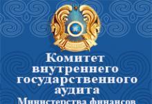 Комитета внутреннего  государственного аудита Министерства финансов Республики Казахстан